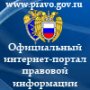 pravo.gov.ru.png